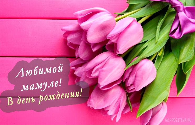 букет тюльпанов Любимой мамуле, в день рождения!