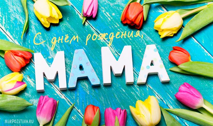 надпись мама и тюльпаны