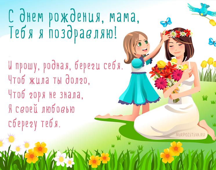 С днем рождения, мама, Тебя я поздравляю, И прошу, родная, береги себя. Чтоб жила ты долго