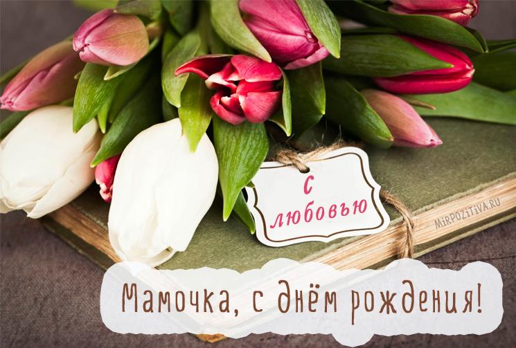 с Любовью цветы