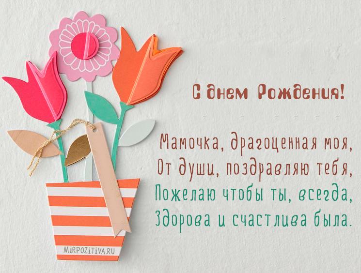 Слова поздравление для мамы с днем рождения от дочери