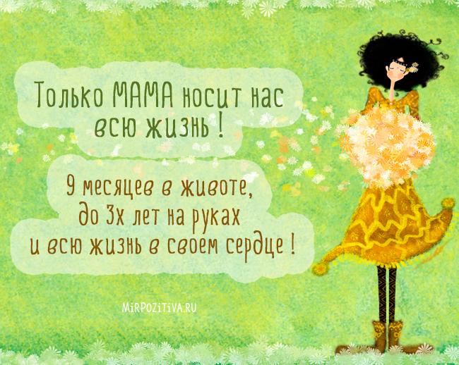 мама носит нас всю жизнь