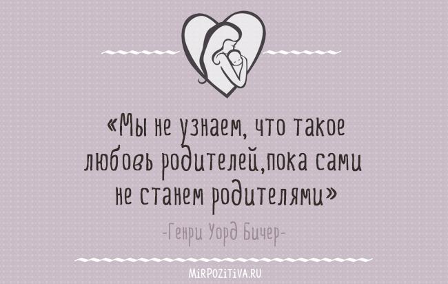 «Мы не знаем, что такое любовь родителей, пока сами не станем родителями» - Генри Уорд Бичер