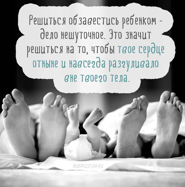 ребенок между родителями на кровати ножки вверх