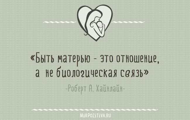 «Быть матерью - это отношение, а не биологическая связь» — Роберт А. Хайнлайн