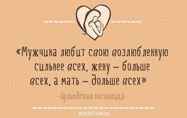 «Мужчина любит свою возлюбленную сильнее всех, жену – больше всех, а мать – дольше всех» - Ирландская пословица