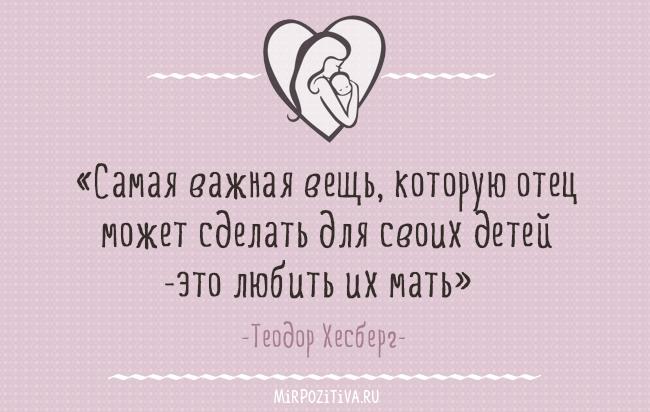 «Самая важная вещь, которую отец может сделать для своих детей, состоит в том, чтобы любить их мать» - Теодор Хесберг
