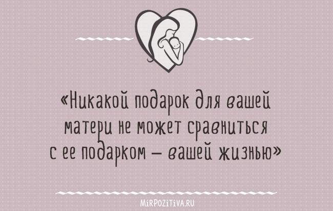 «Никакой подарок для вашей матери не может сравниться с ее подарком – вашей жизнью»