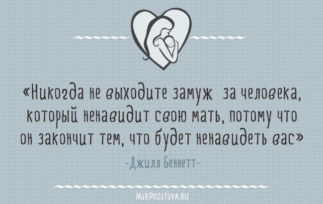 «Никогда не выходите замуж за человека, который ненавидит свою мать, потому что он закончит тем, что будет ненавидеть вас» - Джилл Беннетт