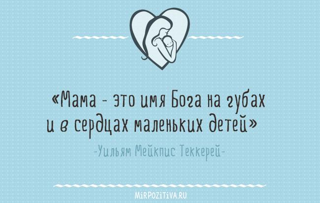 «Мама - это имя Бога на губах и в сердцах маленьких детей» - Уильям Мейкпис Теккерей