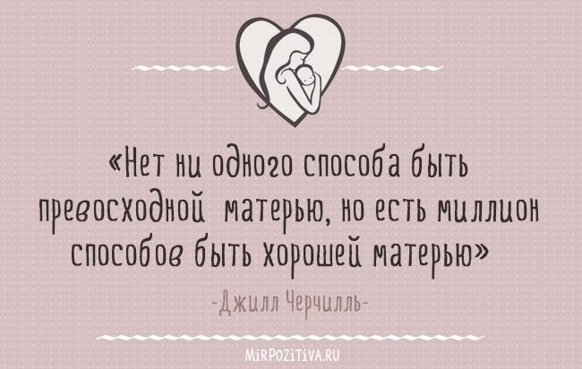 «Нет ни одного способа быть превосходной матерью, но есть миллион способов быть хорошей матерью» — Джилл Черчилль