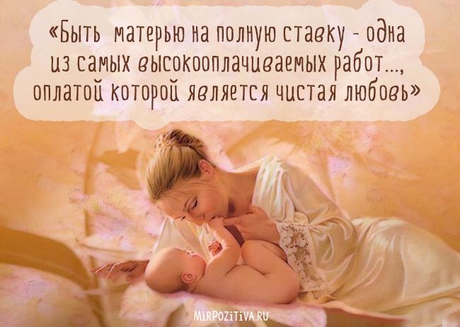 Быть матерью на полную ставку является одним из самых высокооплачиваемых рабочих мест..., если оплатой является чистая любовь