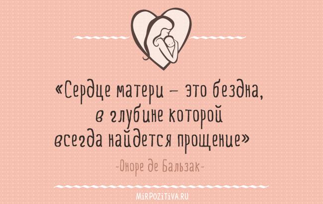 «Сердце матери - глубокая бездна, у основания которой Вы будете всегда находить прощение» - Оноре де Бальзак