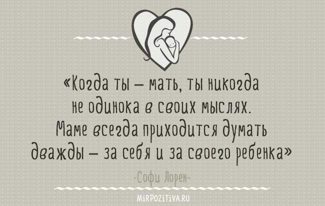 «Когда ты – мать, ты никогда не одинока в своих мыслях. Маме всегда приходится думать дважды – за себя и за своего ребенка» – Софи Лорен