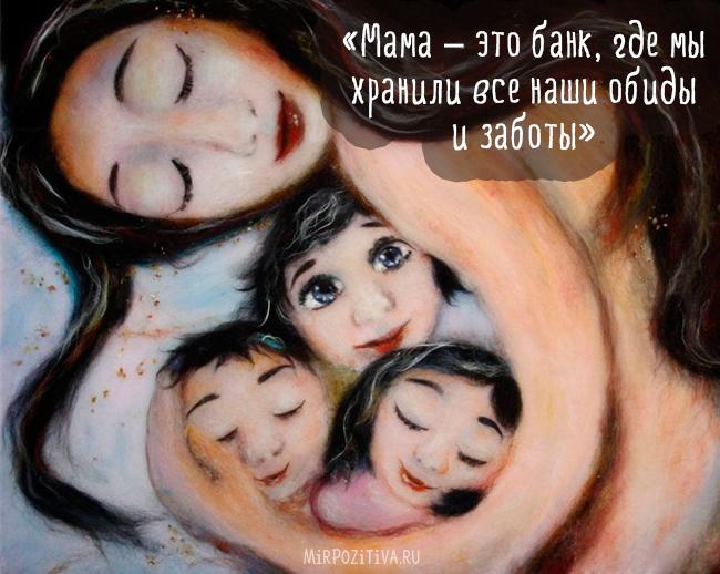 Мама – это банк, где мы хранили все наши обиды и заботы