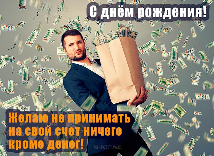 мужчина с деньгами - не принимай на свой счет ничего кроме денег