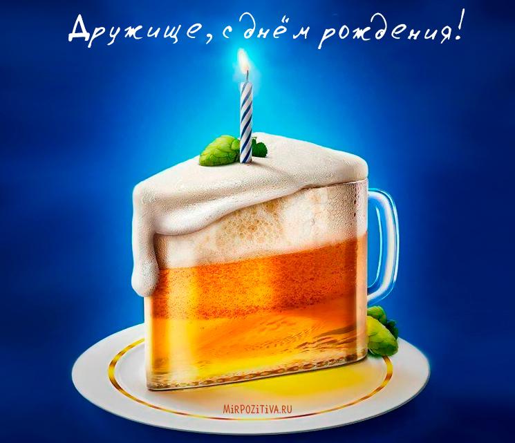 пиво торт другу на день рождения