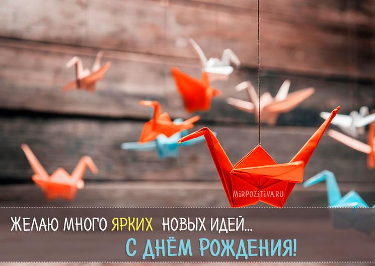 оригами птички яркие идеи