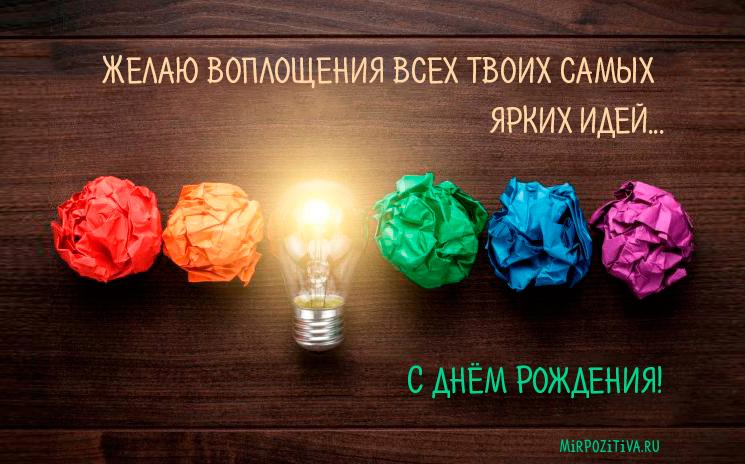 желаю воплощения твоих самых ярких идей