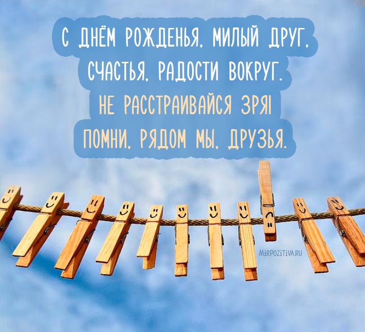 С Днём Рожденья милый друг, Счастья, радости вокруг. Не расстраивайся зря! Помни, рядом мы, ДРУЗЬЯ