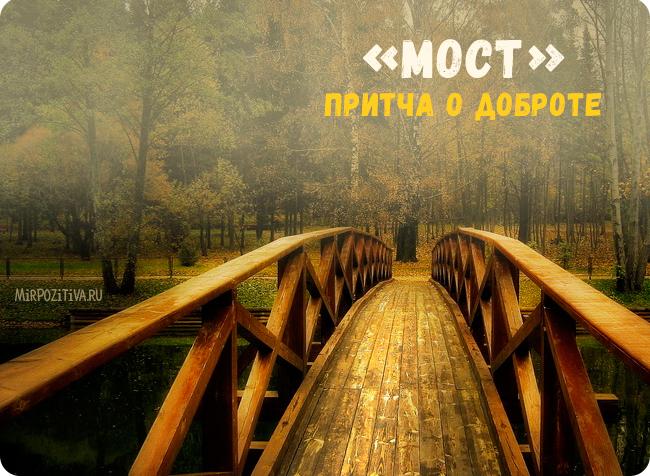 мост притча о доброте