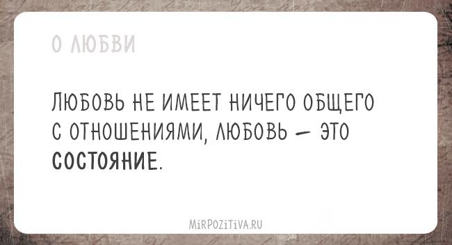 Любовь не имеет ничего общего с отношениями, любовь — это состояние