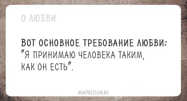 """Вот основное требование любви: """"Я принимаю человека таким, как он есть"""""""