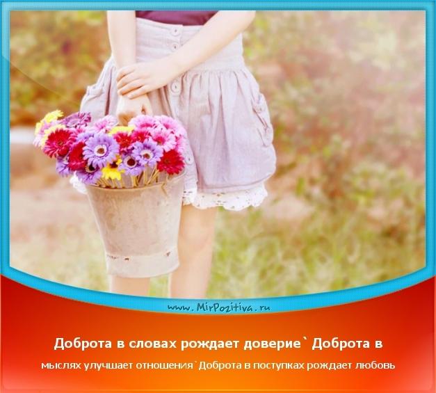 Позитивчик дня: Доброта в словах рождает доверие. Доброта в мыслях улучшает отношения. Доброта в поступках рождает любовь