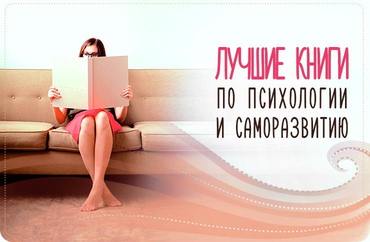 девушка читает книгу. Лучшие книги по психологии