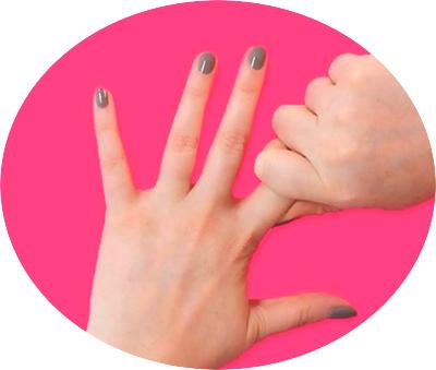 сжать указательный палец