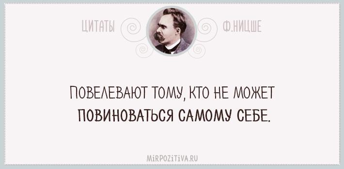 Повелевают тому, кто не может повиноваться самому себе.