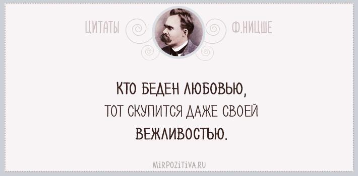 Кто беден любовью, тот скупится даже своей вежливостью.