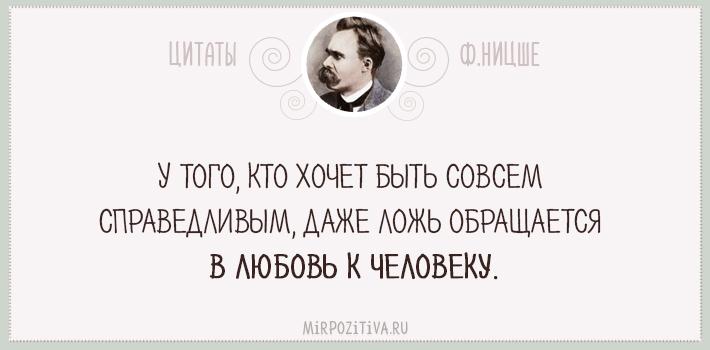 У того, кто хочет быть совсем справедливым, даже ложь обращается в любовь к человеку.