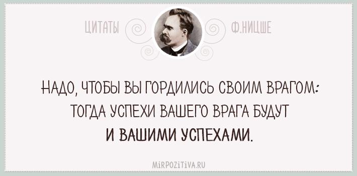 Надо, чтобы вы гордились своим врагом: тогда успехи вашего врага будут и вашими успехами.