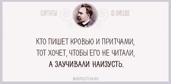 Кто пишет кровью и притчами, тот хочет, чтобы его не читали, а заучивали наизусть.