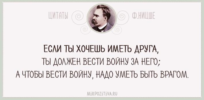 Если ты хочешь иметь друга, ты должен вести войну за него; а чтобы вести войну, надо уметь быть врагом.