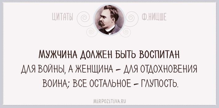 Мужчина должен быть воспитан для войны, а женщина – для отдохновения воина; все остальное – глупость.