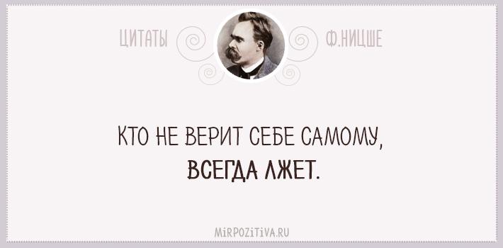 Кто не верит себе самому, всегда лжет.