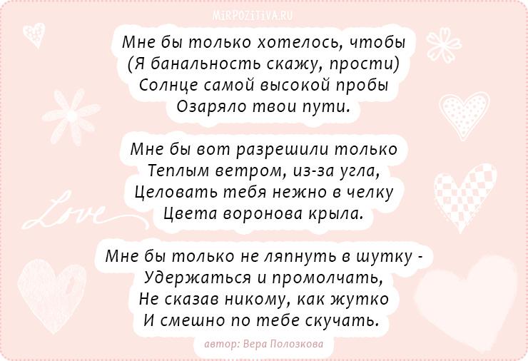 стихотворение о любви мужчине