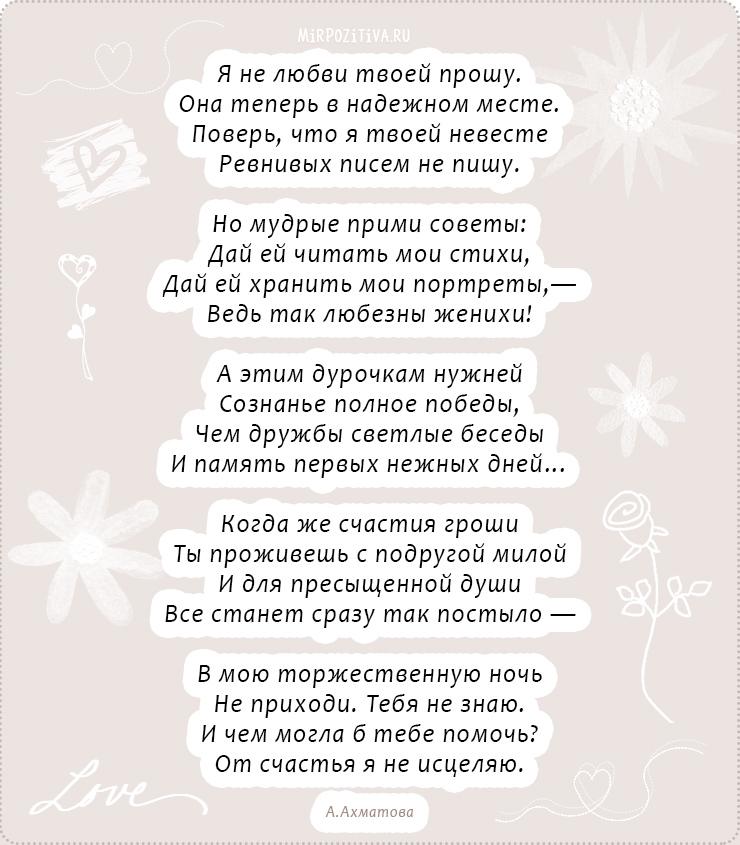 Стихи Ахматова о любви