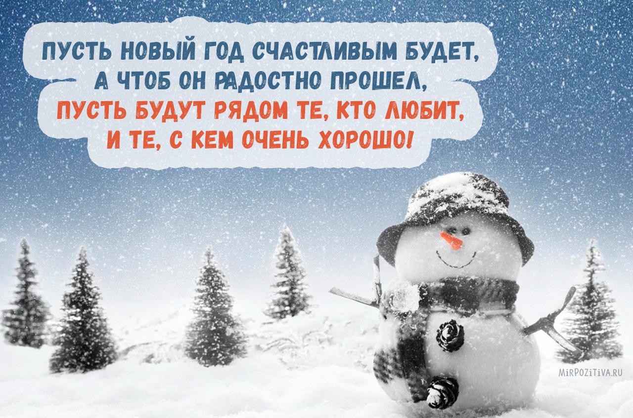 Пусть Новый год счастливым будет, А чтоб он радостно прошел, Пусть будут рядом те, кто любит, И те, с кем очень хорошо!