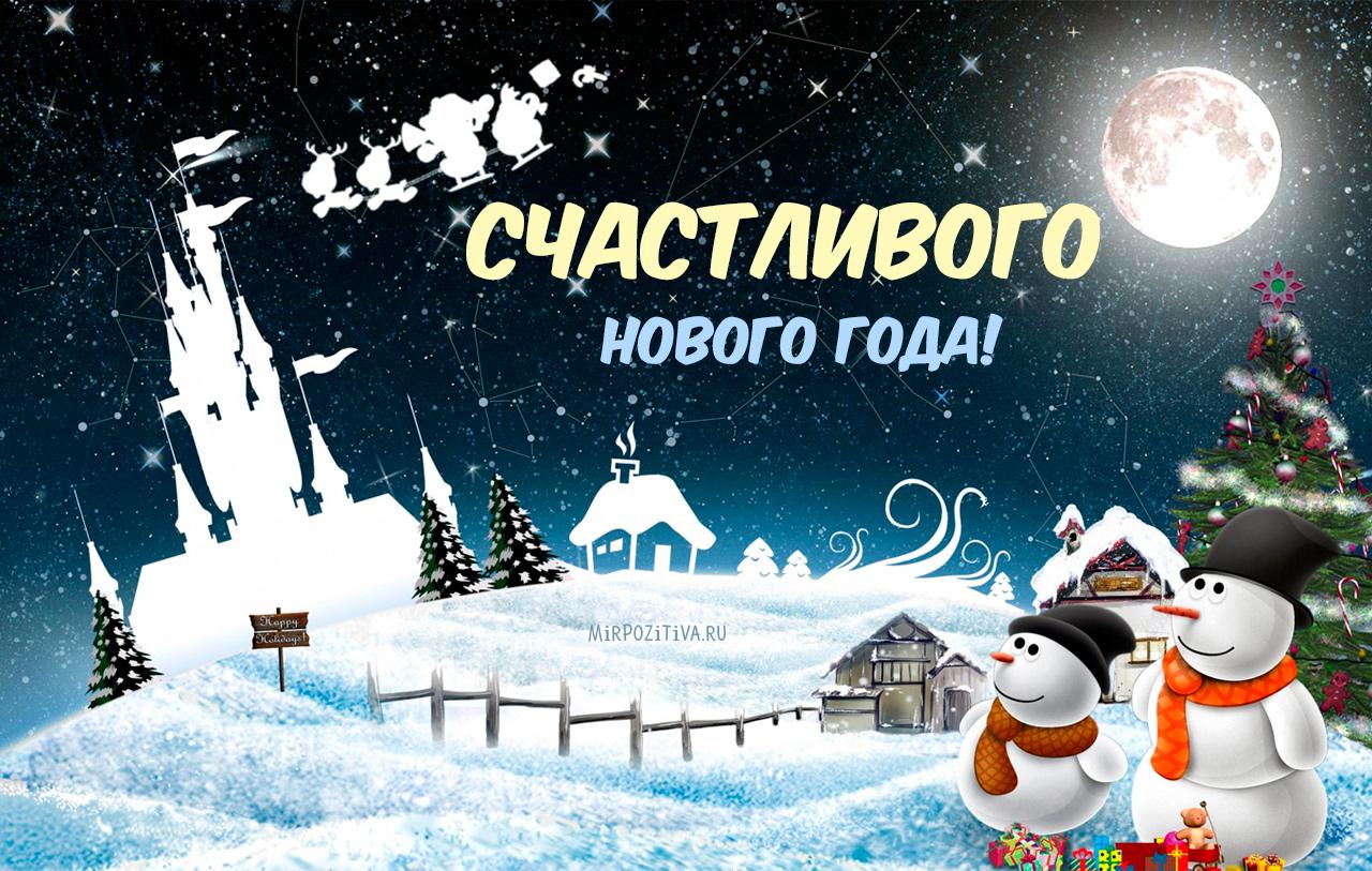 снеговики Счастливого Нового Года