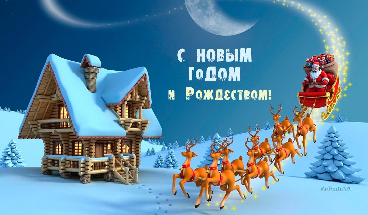 дед мороз на оленях с новым годом и рождеством