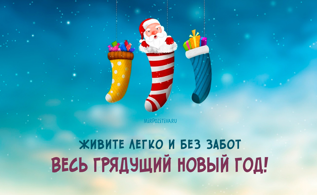 Живите легко и без забот Весь грядущий новый год!