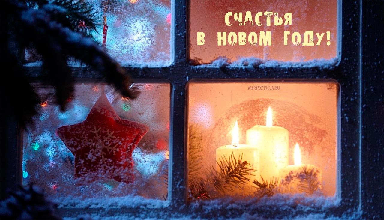 окно Счастья в новом году