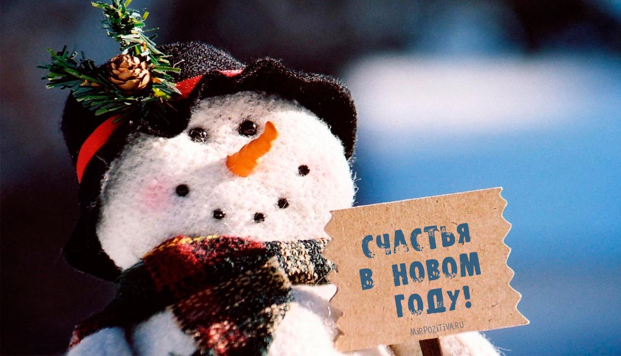 снеговик Счастья в новом году