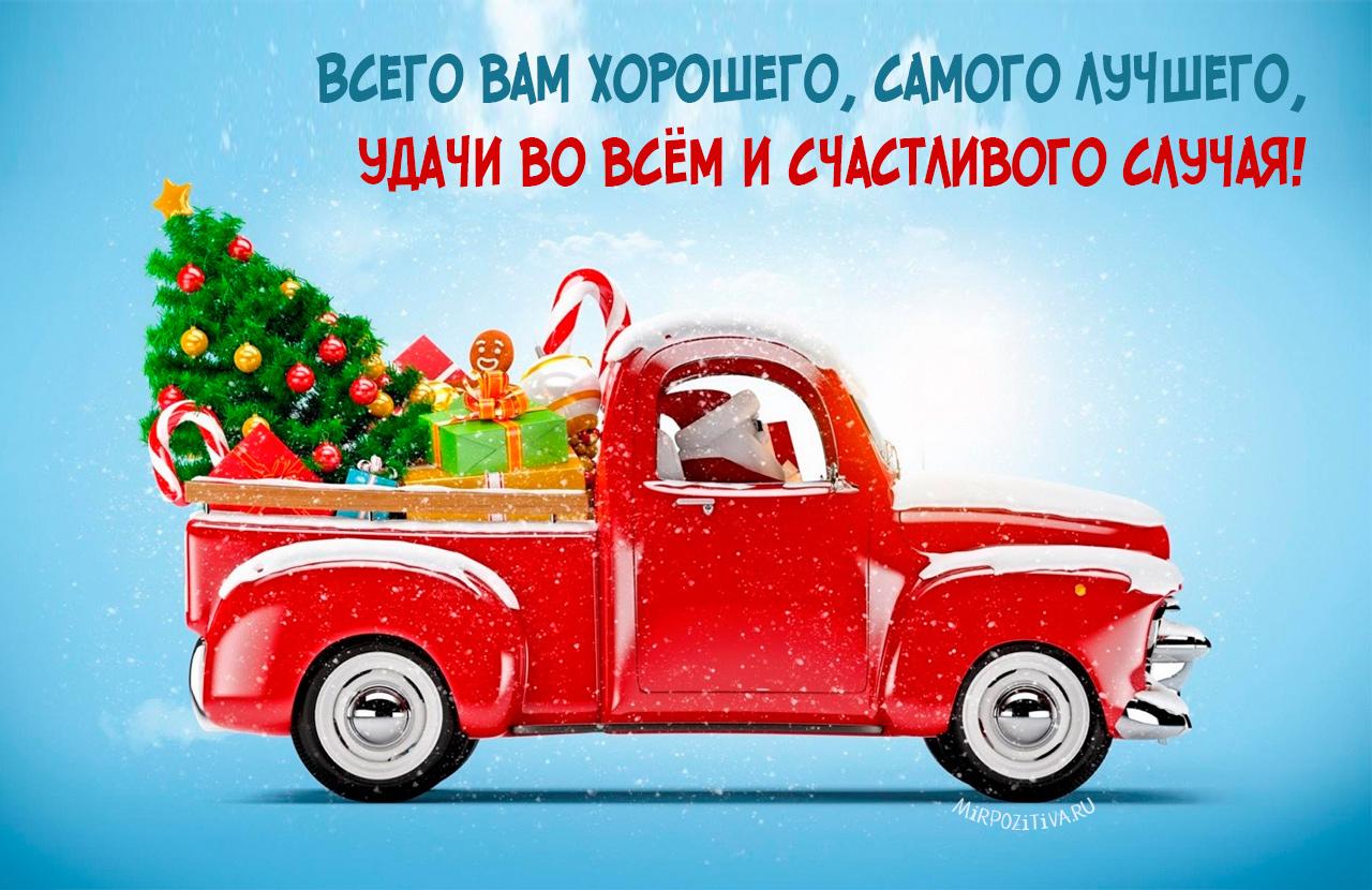 дед мороз на автомобиле - Всего вам хорошего, самого лучшего, Удачи во всём и счастливого случая.