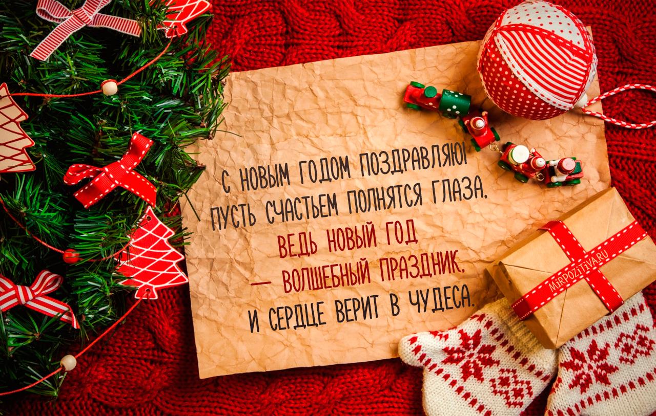 С Новым годом поздравляю! Пусть счастьем полнятся глаза, Ведь Новый год — волшебный праздник, И сердце верит в чудеса.