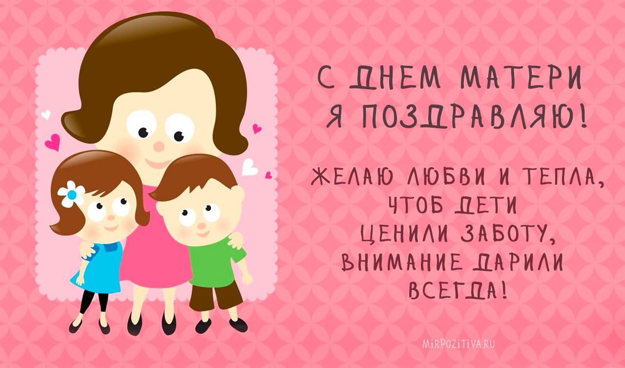 Желаю любви и тепла, Чтоб дети ценили заботу, Внимание дарили всегда!