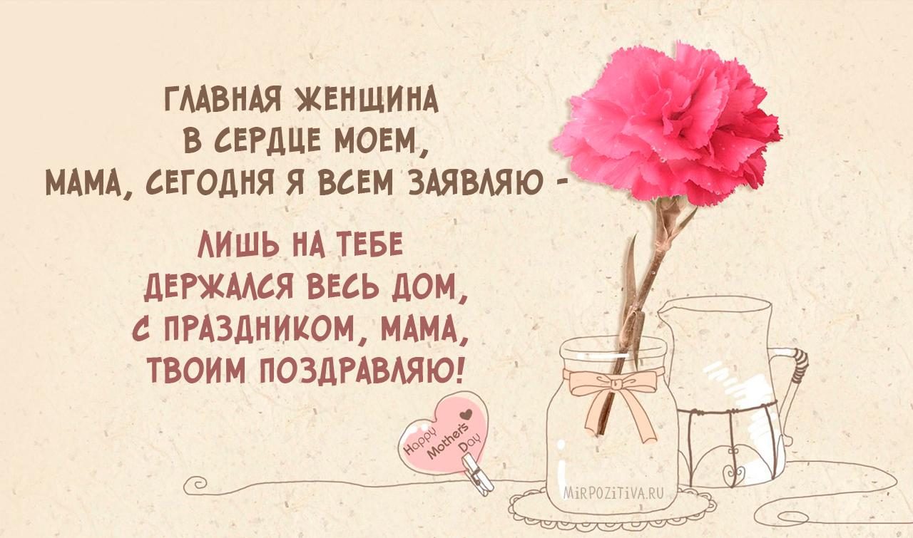 Главная женщина в сердце моем, Мама, сегодня я всем заявляю